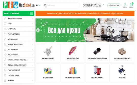 Новая версия нашего интернет-магазина!