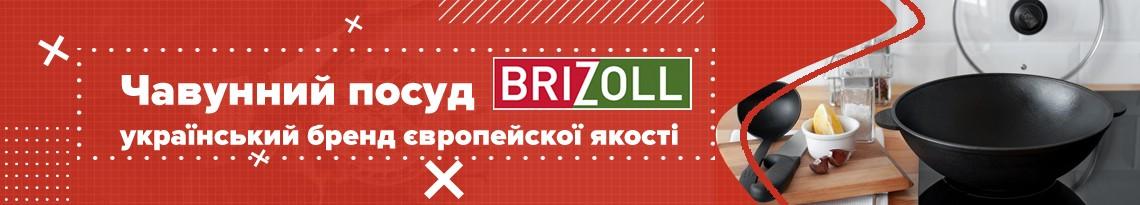 Чугунная посуда Brizoll